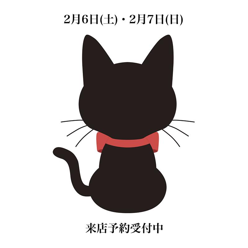 2月6日(土)・2月7日(日)来店予約受付中 コーディネイト体験会