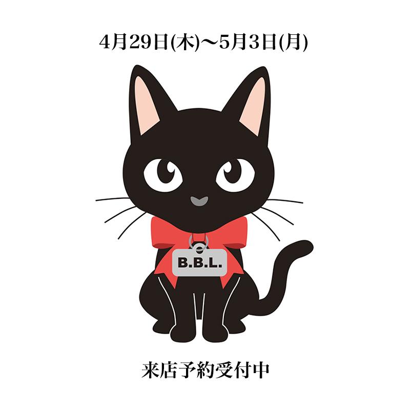 4月29日(木)〜5月3日(月)来店予約受付中