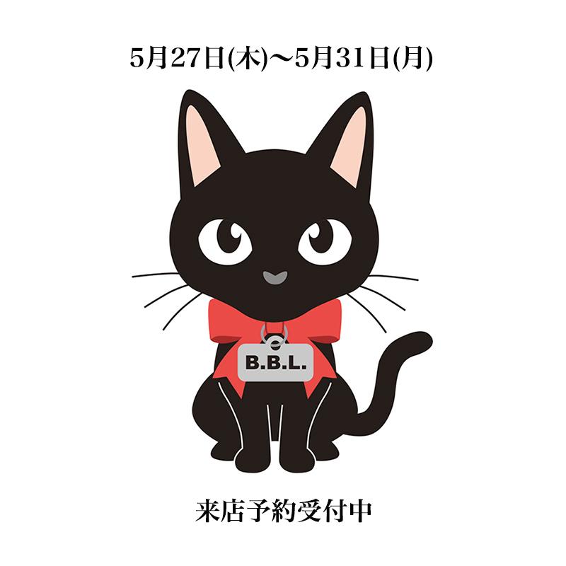 5月27日(木)〜5月31日(月)来店予約受付中