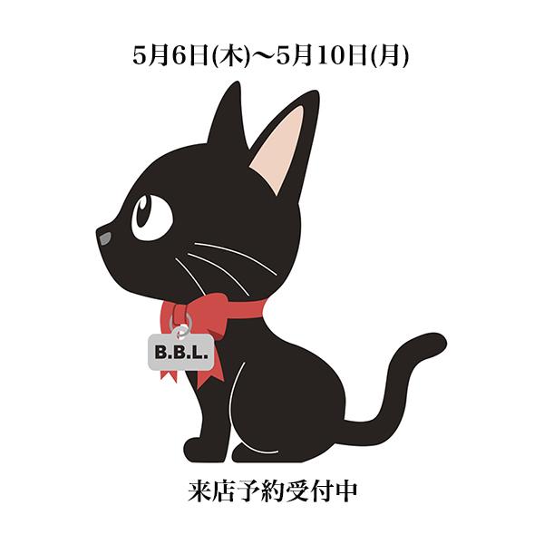 5月6日(木)〜5月10日(月)来店予約受付中