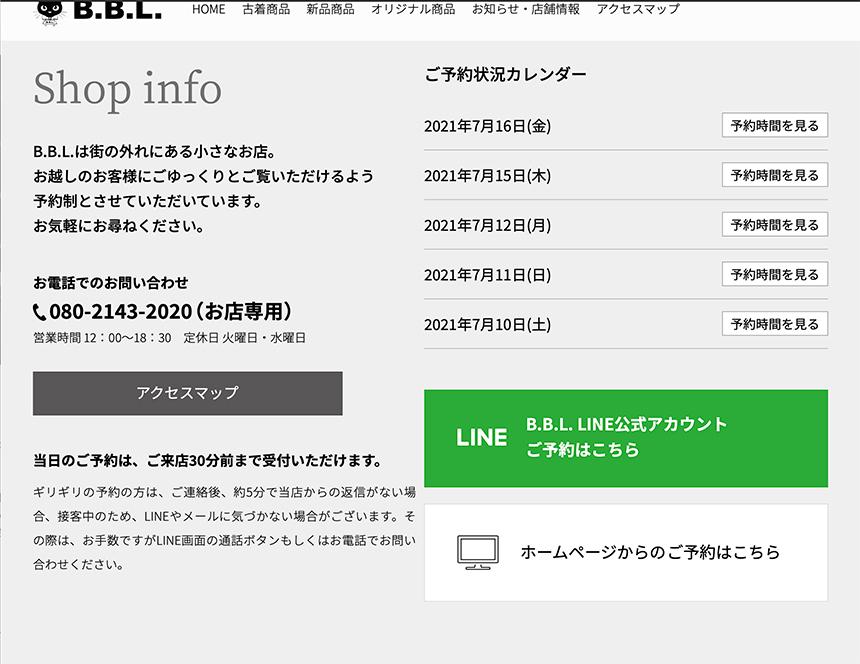来店予約が方法が増えました。ホームページからの予約は、2週間、3週間先の予約もできます。トップページの下にあります。